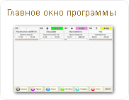 Главное окно программы
